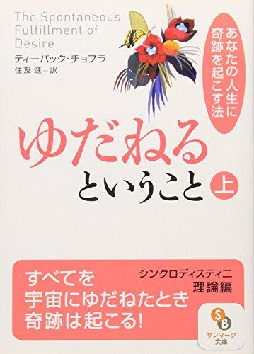 ゆだねるということ (上) (サンマーク文庫)