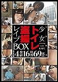禁断映像ロリータトイレ盗撮レイプBOX4枚組16時間 [DVD]