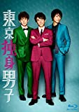 東京独身男子 Blu-ray-BOX[Blu-ray/ブルーレイ]