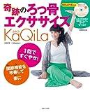 奇跡のろっ骨エクササイズKaQiLa(カキラ) (別冊週刊女性)