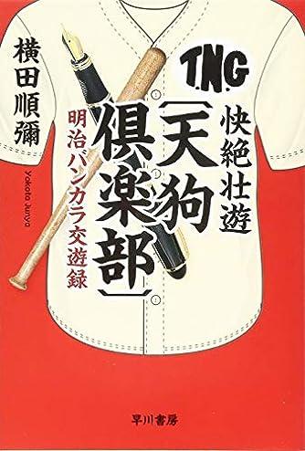快絶壮遊〔天狗倶楽部〕: 明治バンカラ交遊録 (ハヤカワ文庫JA)