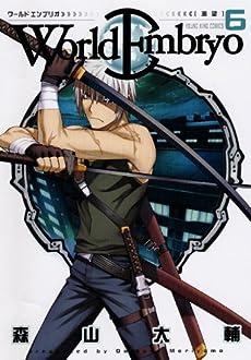 ワールドエンブリオ 6 (ヤングキングコミックス)