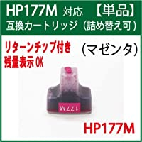 【ZHP177M-RC】【HP177対応】互換インクカートリッジ【リターンチップ付き詰め替え可能】赤(MAGENTA)(C8712HJ)