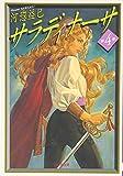 サラディナーサ (第4巻) (白泉社文庫)