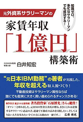 元外資系サラリーマンの家賃年収『1億円』構築術の詳細を見る