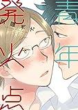 青年発火点 (ディアプラス・コミックス)