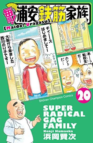 毎度!浦安鉄筋家族(20): 少年チャンピオン・コミックス
