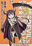 魔王さまのペロペロ計画 (カドカワコミックス・エース)