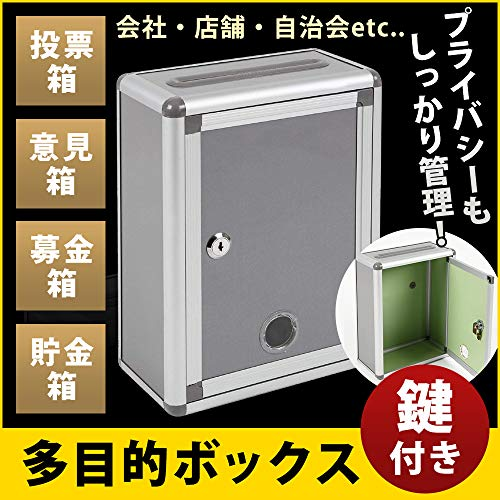 『Aoakua 鍵付きBOX 募金箱 / 応募箱 / 投票箱 / アンケートボックス シルバーグレー W22cm』の1枚目の画像