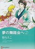 夢の舞踏会へ 2 (ハーレクインコミックス・キララ)