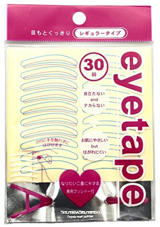 グリップ教科書複数志々田清心堂 アイテープ レギュラータイプ