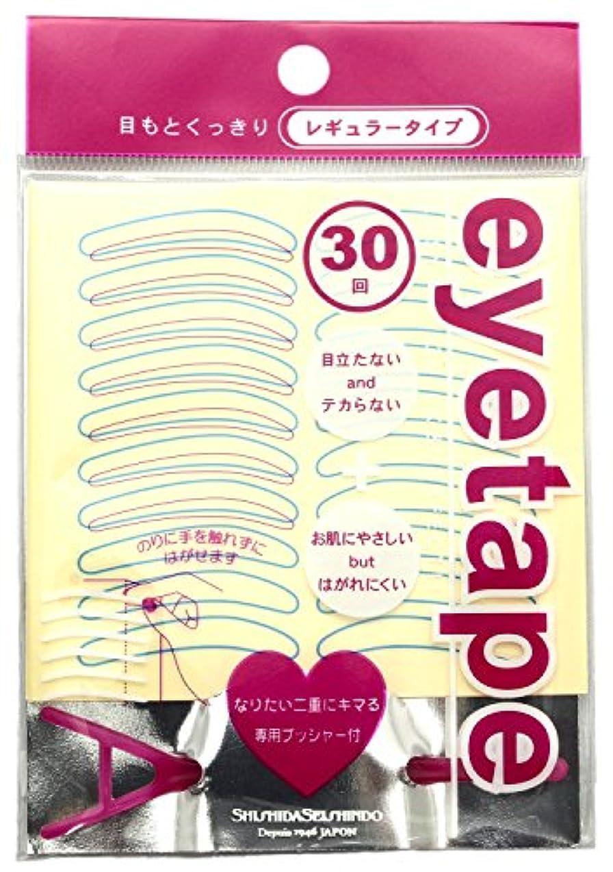 モナリザおばさん噴出する志々田清心堂 アイテープ レギュラータイプ