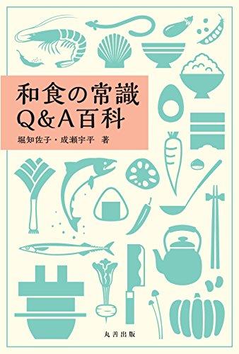 和食の常識Q&A百科