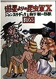 遊星よりの昆虫軍X (ハヤカワ文庫SF)