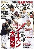 週刊ベースボール 2019年 4/1 号 [雑誌]