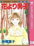 花より男子 24 (マーガレットコミックスDIGITAL)