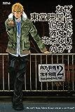 なぜ東堂院聖也16歳は彼女が出来ないのか?(2) (月刊少年ライバルコミックス)