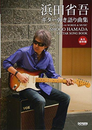 永久保存版 浜田省吾 / ギター弾き語り曲集...