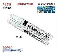 工業用消えないマーカー中・FA-KGM-1W10-02HT (お急ぎ便) (白1本・黒1本)
