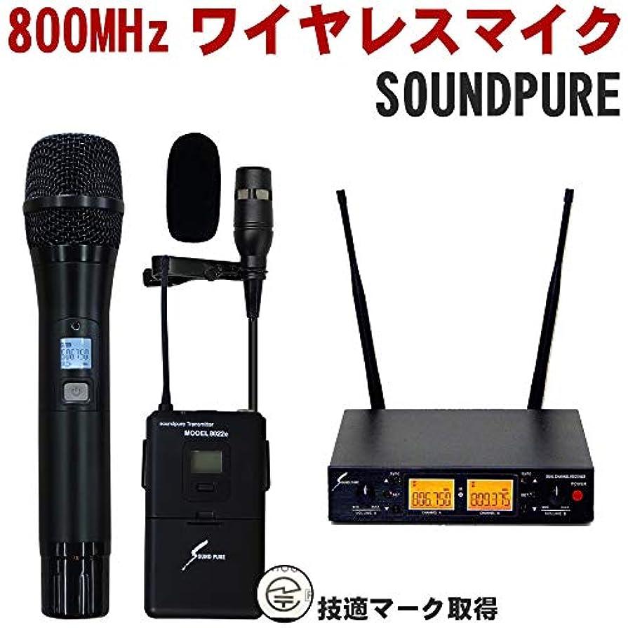 守る高尚な予測8011IIワイヤレスマイク1本+ワイヤレスピンマイク1個セット SOUNDPURE ワイヤレスシステム