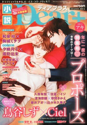 小説 Dear+ (ディアプラス) 2013年 11月号 [雑誌]の詳細を見る