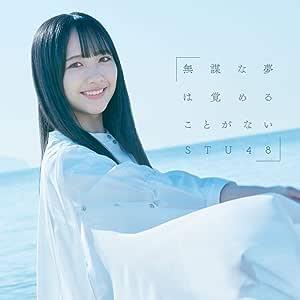 4th Single「無謀な夢は覚めることがない」【Type B】初回限定盤