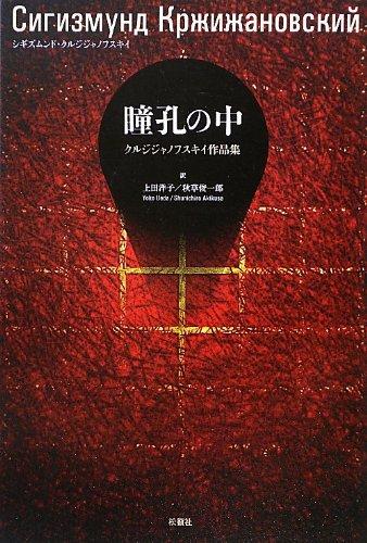 瞳孔の中 クルジジャノフスキイ作品集の詳細を見る