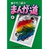 まんが道 2 (中公文庫 コミック版 ふ 2-27)