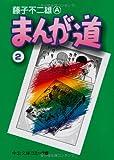 まんが道 (2) (中公文庫―コミック版)