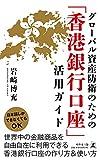 グローバル資産防衛のための 「香港銀行口座」活用ガイド