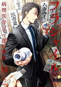 フラジャイル 病理医岸京一郎の所見(14) (アフタヌーンコミックス)
