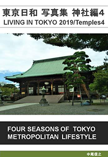 東京日和 写真集 神社編4 FOUR SEASONS OF  TOKYO  METROPOLITAN  LIFESTYLE