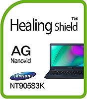 Healingshield スキンシール液晶保護フィルム Anti-Fingerprint Anti-Glare Matte Film for Samsung Laptop Notebook 9 Lite NT905S3K