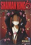 シャーマンキング0─zero─2(ヤングジャンプコミックス)