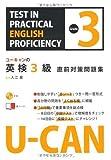 CD付 U-CANの英検3級直前対策問題集 (ユーキャンの資格試験シリーズ)