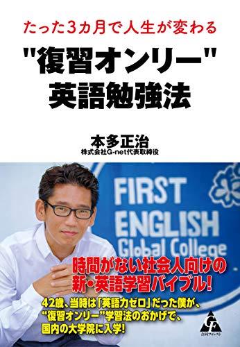 """たった3カ月で人生が変わる""""復習オンリー""""英語勉強法"""