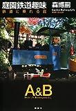 庭園鉄道趣味 鉄道に乗れる庭