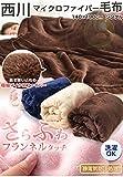 昭和西川 マイクロファイバー毛布 洗えるフランネルタッチ シングル 140×190cm ブラウン 20700004 BR 【43275】