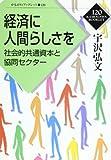 経済に人間らしさを―社会的共通資本と協同セクター (かもがわブックレット)