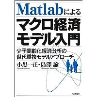 Matlabによるマクロ経済モデル入門