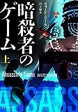 暗殺者のゲーム 上 (竹書房文庫)