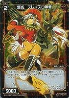 【シングルカード】WX12)爆炎 フレイスロ軍曹/赤/C-P WX12-044P