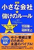 【新版】小さな会社★儲けのルール