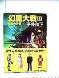 幻魔大戦 19 (角川文庫 緑 383-33)