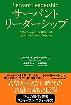 [ロバート・K・グリーンリーフ, 金井壽宏]のサーバントリーダーシップ
