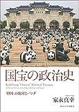 「国宝の政治史: 「中国」の故宮とパンダ」販売ページヘ