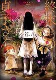終末の貞子さん (MFコミックス ジーンシリーズ)