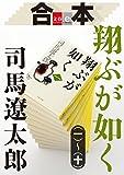 合本 翔ぶが如く(一)?(十)【文春e-Books】