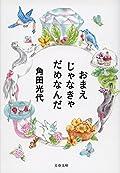角田光代『おまえじゃなきゃだめなんだ』の表紙画像