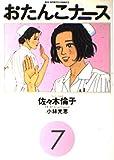 おたんこナース (7) (ビッグコミックス)